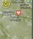 Ukraińsko-Polskie Forum Górnicze. Przemysł wydobywczy Ukrainy i Polski: aktualne problemy i perspektywy (nakład wyczerpany)